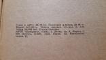 Домашнее Пивоварение Репринт 1914год(1204), фото №7