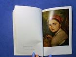 """Альбом А.Г. Венецианов """"Русские женщины"""", 1969 г., фото №4"""