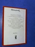 """Альбом А.Г. Венецианов """"Русские женщины"""", 1969 г., фото №6"""