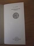 Зварич. Нумизматический словарь. Львов 1978 год., фото №3