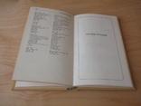 Зварич. Нумизматический словарь. Львов 1978 год., фото №6