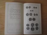 Зварич. Нумизматический словарь. Львов 1978 год., фото №7