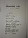 Зварич. Нумизматический словарь. Львов 1978 год., фото №11