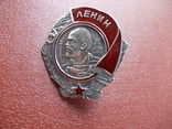 Орден Ленина.копия., фото №2