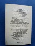 """Альбом Братья Лимбурги """"Времена года"""", 1974 г., фото №7"""