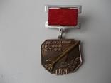 Заслуженный военный летчик.копия., фото №2