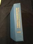 Товароведение продовольственных товаров 1970р., фото №3