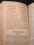 Товароведение продовольственных товаров 1970р., фото №8
