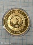 100 рублей 2011 Скорпион Беларусь золото 15,5 гр. 900, фото №7