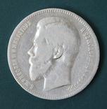 1 рубль 1899(ЭБ), фото №3