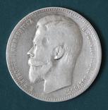 1 рубль 1899(ФЗ), фото №2