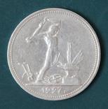 50 копеек 1927(ПЛ)(2), фото №2