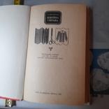 """Дорчинська """"Швейна справа"""" 1980р., фото №3"""