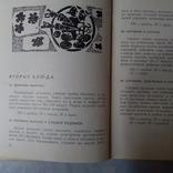 Грибные блюда 1971р., фото №6