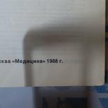 Диетолог отвечает на вопросы 1988р., фото №3