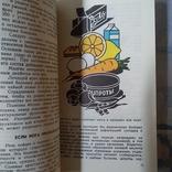 Диетолог отвечает на вопросы 1988р., фото №6