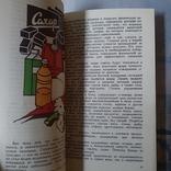 Диетолог отвечает на вопросы 1988р., фото №7