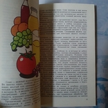Диетолог отвечает на вопросы 1988р., фото №8