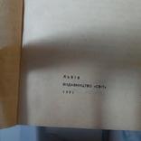 Лікувальне харчування 1991р., фото №3