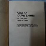 Лікувальне харчування 1991р., фото №4