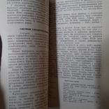 Лікувальне харчування 1991р., фото №5
