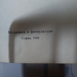 """Ташо Ташев """"Как правильно питаться"""" 1988р., фото №3"""