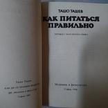 """Ташо Ташев """"Как правильно питаться"""" 1988р., фото №4"""