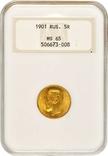 5 рублей 1901 MS65 NGC, фото №2