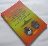 Каталог отличительных, памятных и информационных знаков отличия СВУ, фото №2