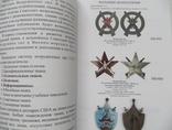 Каталог отличительных, памятных и информационных знаков отличия СВУ, фото №6