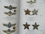 Каталог отличительных, памятных и информационных знаков отличия СВУ, фото №7