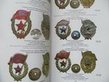 Каталог отличительных, памятных и информационных знаков отличия СВУ, фото №9