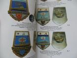 Каталог отличительных, памятных и информационных знаков отличия СВУ, фото №10