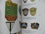 Каталог отличительных, памятных и информационных знаков отличия СВУ, фото №12