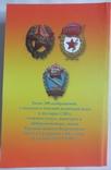 Каталог отличительных, памятных и информационных знаков отличия СВУ, фото №13