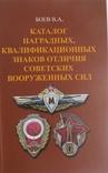Каталог наградных квалификационных знаков отличия сов. вооруженных сил, фото №3