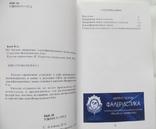 Каталог наградных квалификационных знаков отличия сов. вооруженных сил, фото №5