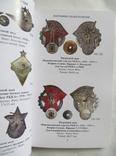 Каталог наградных квалификационных знаков отличия сов. вооруженных сил, фото №6