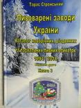 Каталог новорічних, різдвяних та пасхальних пивних етикеток 1994-2018