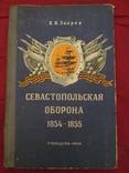 Севастопольская оборона 1854-1855 г фото 1