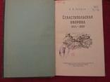 Севастопольская оборона 1854-1855 г фото 3