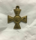 Георгиевский крест 1 ст. №39722 ЖМ. Копия., фото №6