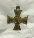 Георгиевский крест 1 ст. №39722 ЖМ. Копия., фото №7