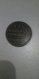 2 копейки серебром 1848 года МW копия монеты, фото №2