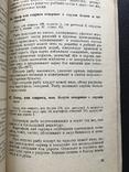 1976 Библиотека повара Рыбные блюда Рецепты, фото №6