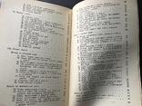 1976 Библиотека повара Рыбные блюда Рецепты, фото №9