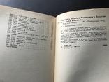 1976 Библиотека повара Рыбные блюда Рецепты, фото №11