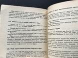 1976 Библиотека повара Рыбные блюда Рецепты, фото №12