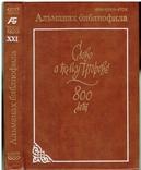 Альманах библиофила.№ 21.Слово о полку Игореве 800 лет.1986 г., фото №2