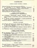 Альманах библиофила.№ 21.Слово о полку Игореве 800 лет.1986 г., фото №4